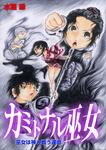 カミトナル巫女-電子書籍