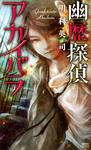 幽歴探偵アカイバラ-電子書籍