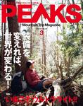 PEAKS 2017年3月号 No.88-電子書籍