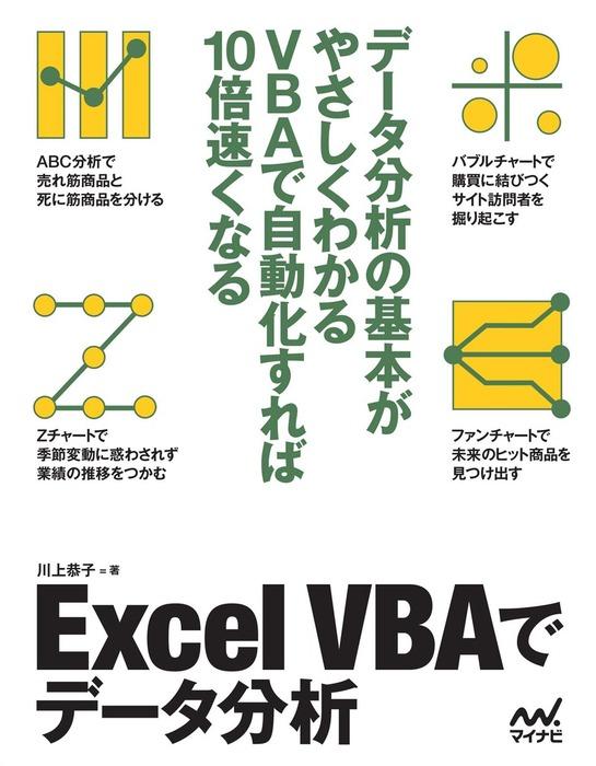 Excel VBAでデータ分析拡大写真