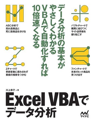 Excel VBAでデータ分析-電子書籍
