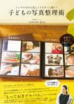 シンプルだから忙しくてもずっと続く! 子どもの写真整理術-電子書籍