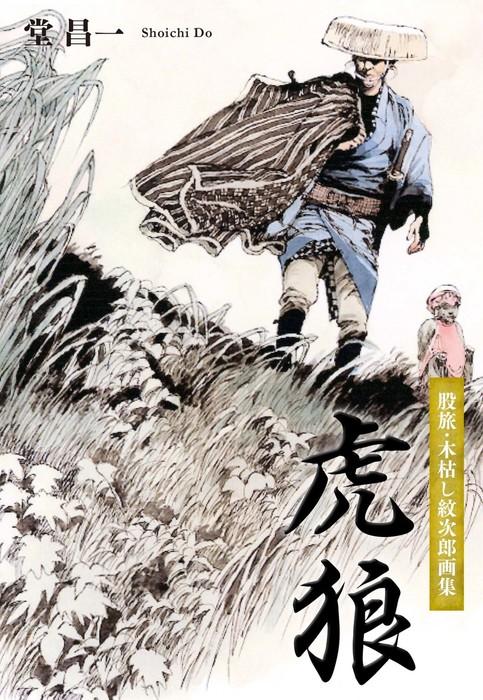 股旅・木枯し紋次郎画集 虎狼-電子書籍-拡大画像