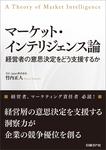 マーケット・インテリジェンス論(日経BP Next ICT選書)-電子書籍