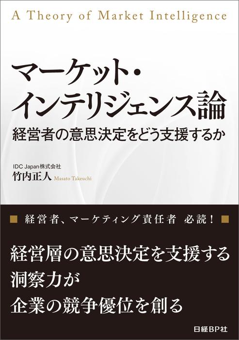 マーケット・インテリジェンス論(日経BP Next ICT選書)拡大写真