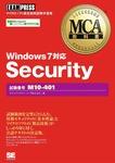 MCA教科書 Security(試験番号:M10-401)Windows 7対応-電子書籍
