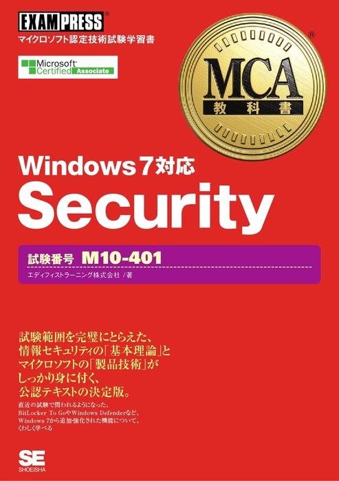 MCA教科書 Security(試験番号:M10-401)Windows 7対応拡大写真