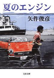 夏のエンジン-電子書籍