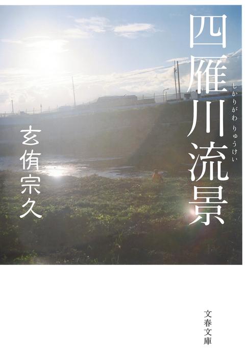 四雁川流景拡大写真