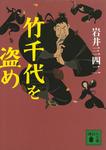 竹千代を盗め-電子書籍