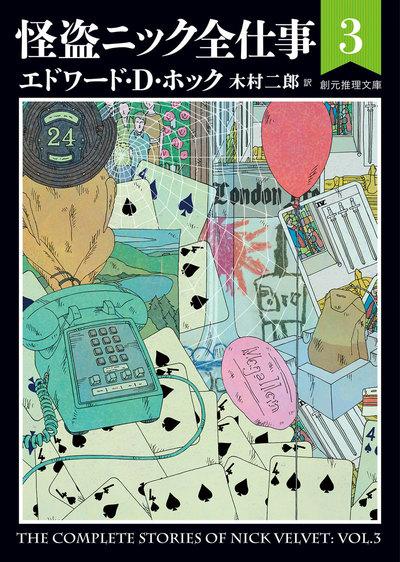 怪盗ニック全仕事3-電子書籍