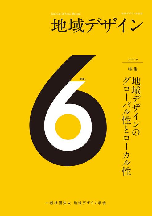 地域デザイン No.6-電子書籍-拡大画像