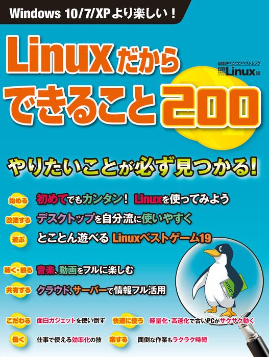 Linuxだからできること200(日経BP Next ICT選書)-電子書籍-拡大画像