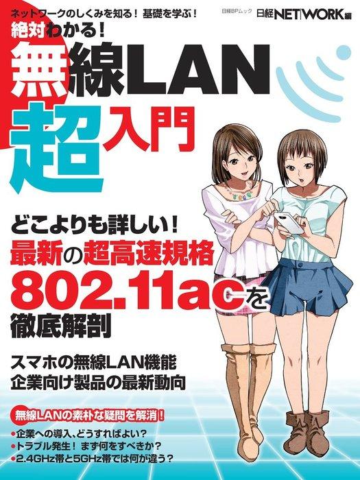 絶対わかる!無線LAN超入門拡大写真