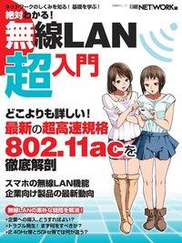 絶対わかる!無線LAN超入門-電子書籍