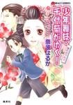 少年舞妓・千代菊がゆく!23 別れのワルツ-電子書籍