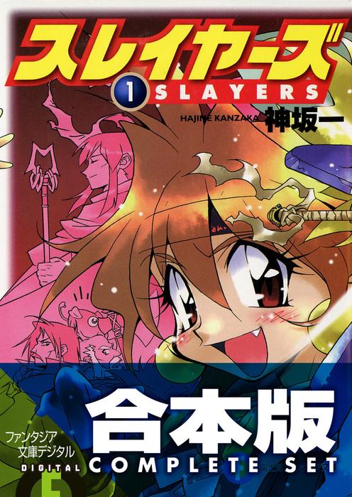 【合本版】スレイヤーズ 全15巻拡大写真