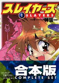 【合本版】スレイヤーズ 全15巻