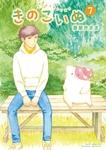 きのこいぬ(7)【電子限定特典ペーパー付き】-電子書籍