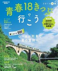 青春18きっぷで行こう 2016夏編-電子書籍