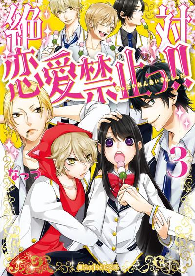 絶対恋愛禁止っ!!(3)-電子書籍