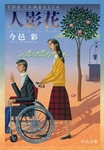 人影花-電子書籍