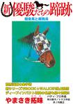 新・優駿たちの蹄跡 競走馬と厩務員-電子書籍