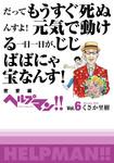 ヘルプマン!! Vol.6 密愛編-電子書籍