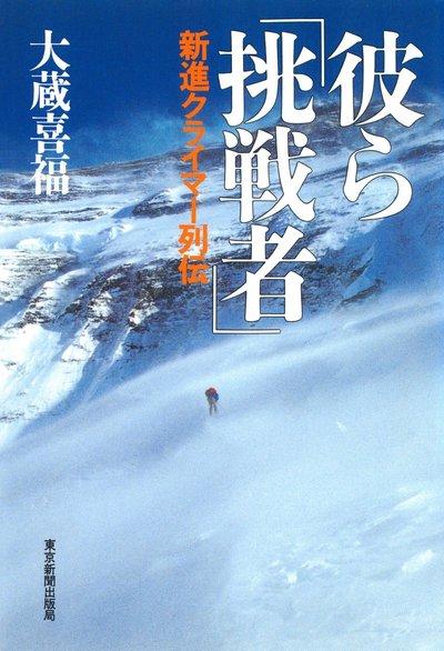 彼ら「挑戦者」 : 新進クライマー列伝-電子書籍