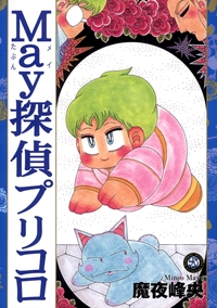 May探偵プリコロ(1)-電子書籍