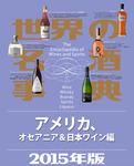 世界の名酒事典2015年版 アメリカ、オセアニア&日本ワイン編-電子書籍