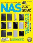 NASオールカタログ2016-2017-電子書籍