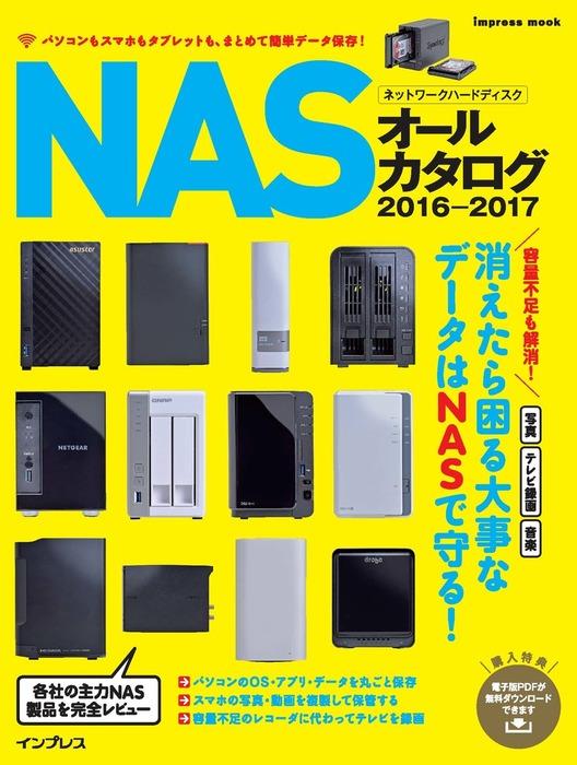 NASオールカタログ2016-2017拡大写真
