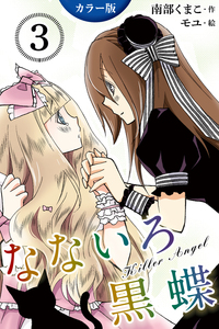 [カラー版]なないろ黒蝶~KillerAngel 〈眼帯の下の紅い目〉3巻-電子書籍
