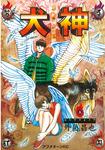 犬神(5)-電子書籍