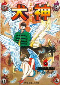 犬神(5)