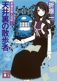 天井裏の散歩者 幸福荘殺人日記(1)-電子書籍