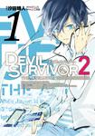DEVIL SURVIVOR2 the ANIMATION 1巻-電子書籍
