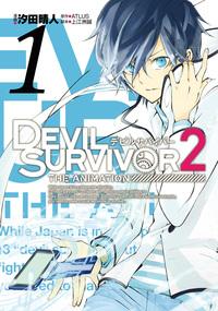 DEVIL SURVIVOR2 the ANIMATION 1巻