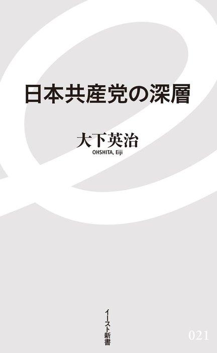 日本共産党の深層拡大写真