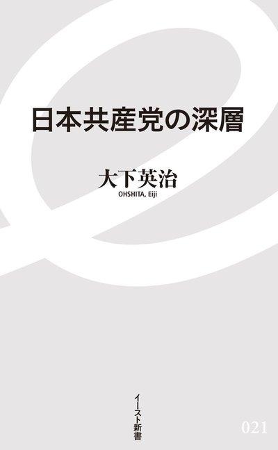 日本共産党の深層-電子書籍