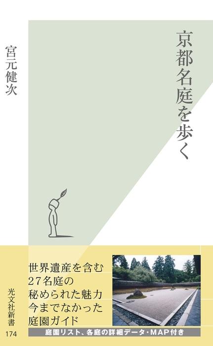 京都名庭を歩く拡大写真