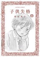 「子供失格(アクションコミックス)」シリーズ