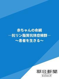 赤ちゃんの命綱 ~患者を生きる~-電子書籍