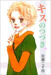 キスのつづき-電子書籍