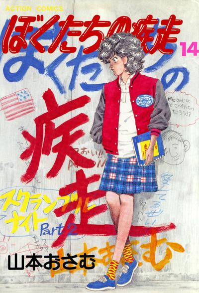 ぼくたちの疾走 / 14-電子書籍