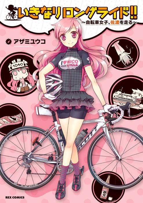 いきなりロングライド!!~自転車女子、佐渡を走る~拡大写真