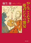 やんごとなき姫君たちの饗宴-電子書籍