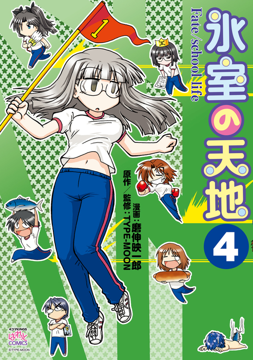 氷室の天地 Fate/school life: 4拡大写真