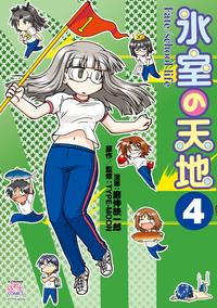氷室の天地 Fate/school life: 4-電子書籍